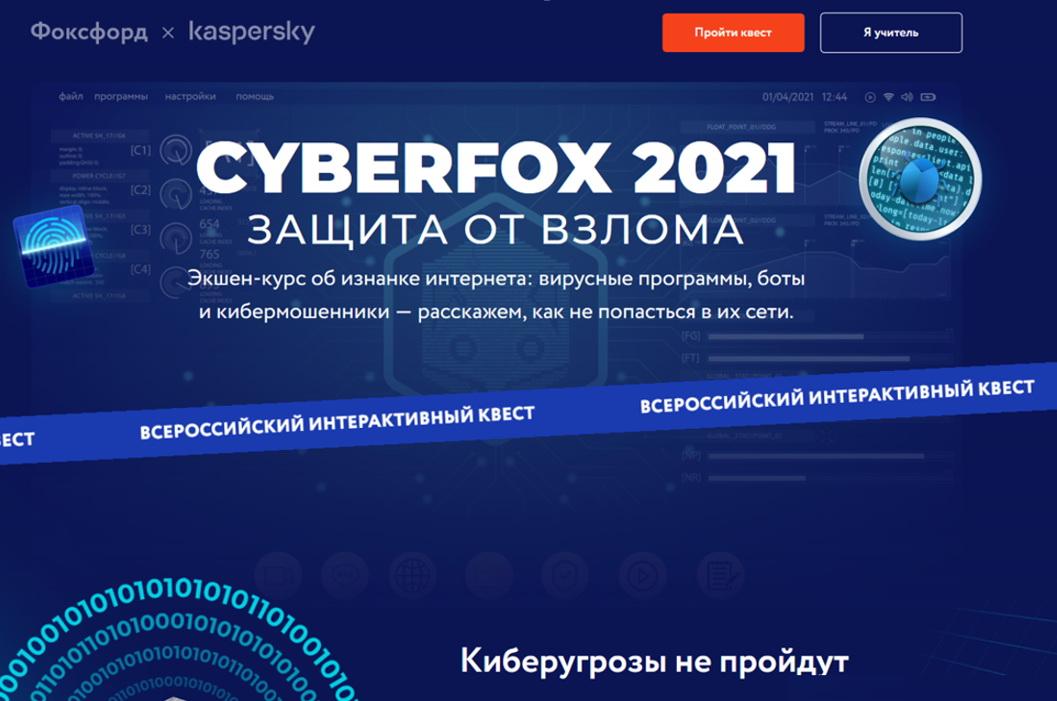 «CyberFox 2021: защита от вирусов»