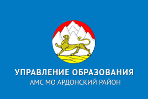 Управление образования Ардонского района